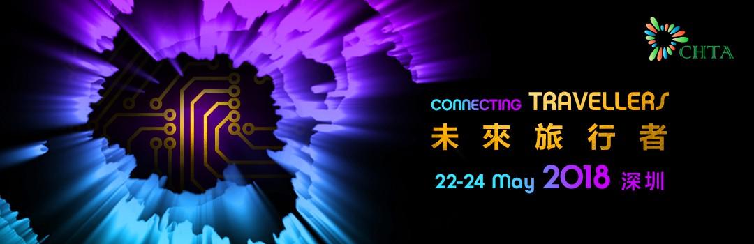 CHTA未来旅行者大会