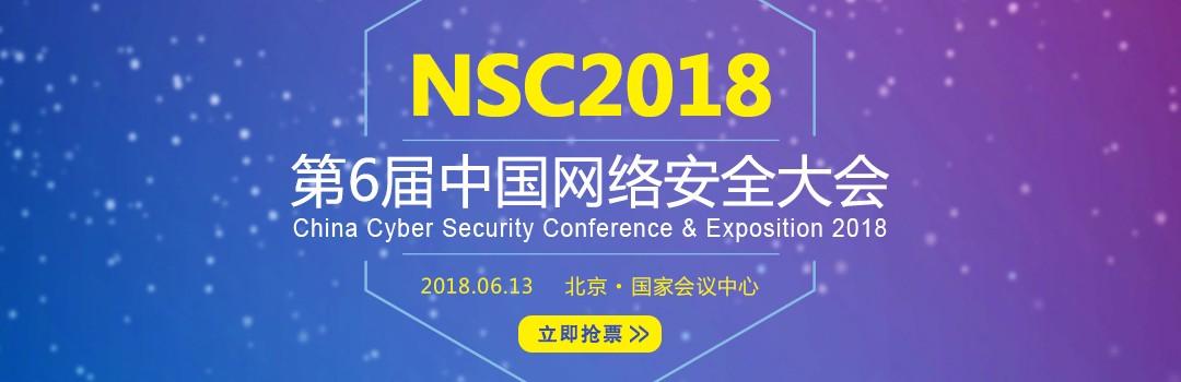 第六届中国网络安全大会(