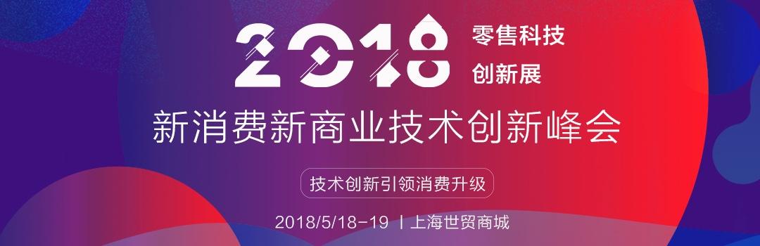 2018新零售新商业技术创新峰会