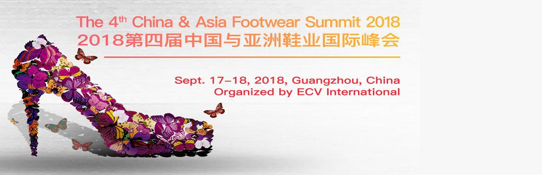 2018年第四届中国与亚洲鞋业国际峰会