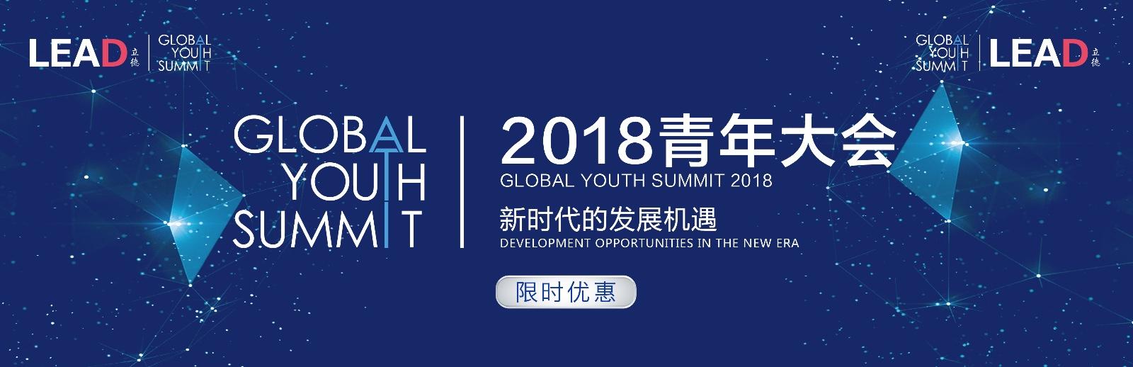 2018立德创业营暨青年大会(Youth