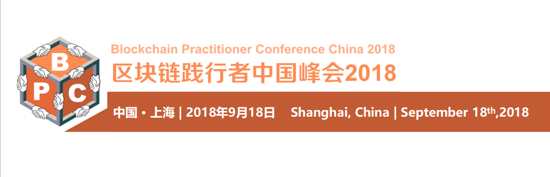 区块链践行者中国峰会2018
