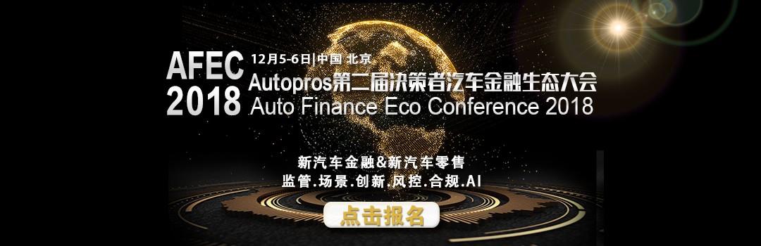 2018AFEC汽车金融生态大会【报名开启!】