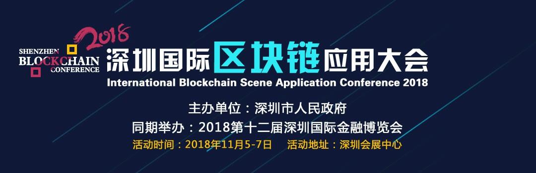 2018深圳区块链应用大会