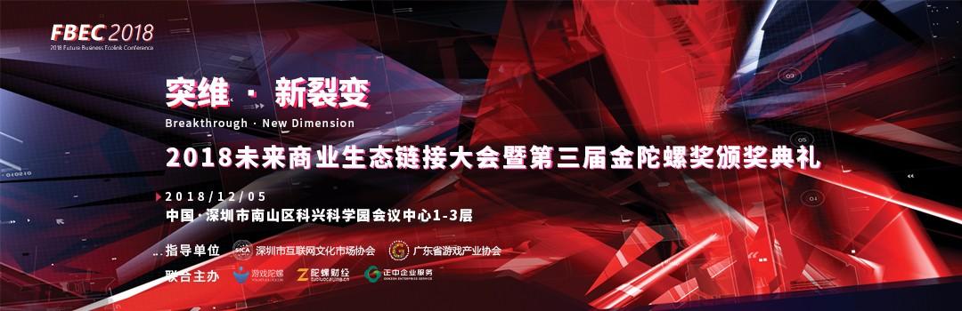 2018未来商业生态链接大会暨第三届金陀螺奖颁奖盛典