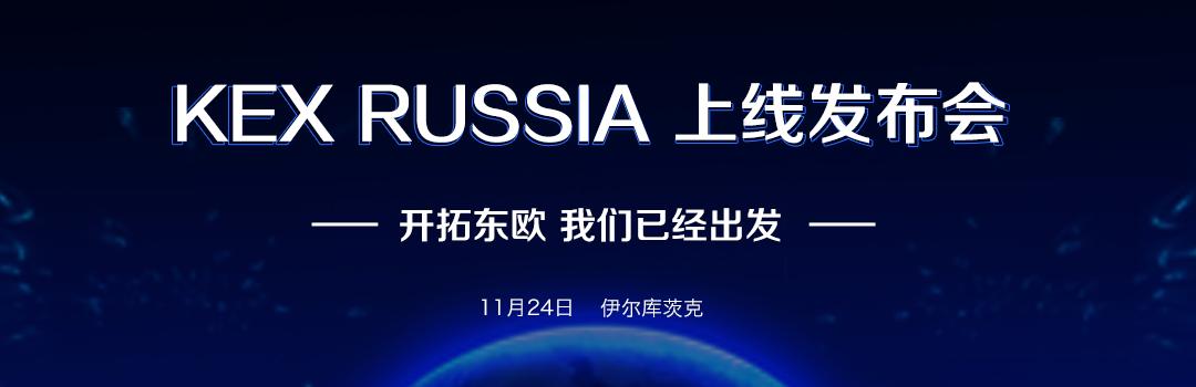 KEX俄罗斯站上线发布会