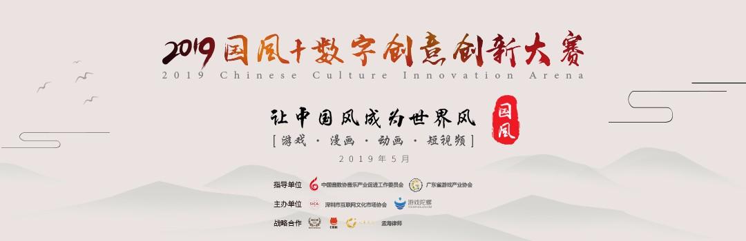 国风+数字创意创新大赛作品征集报名