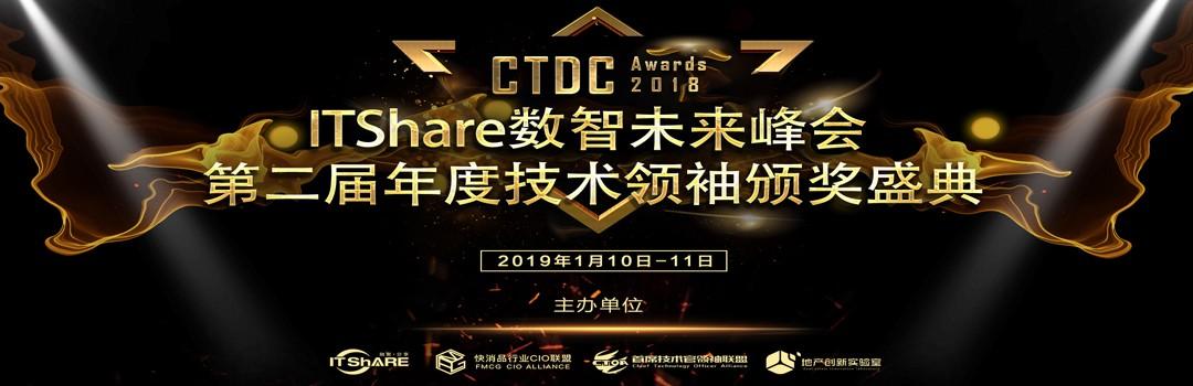 ITShare数智未来峰会暨第二届CTDC年度技术领袖颁奖盛典开幕在即!