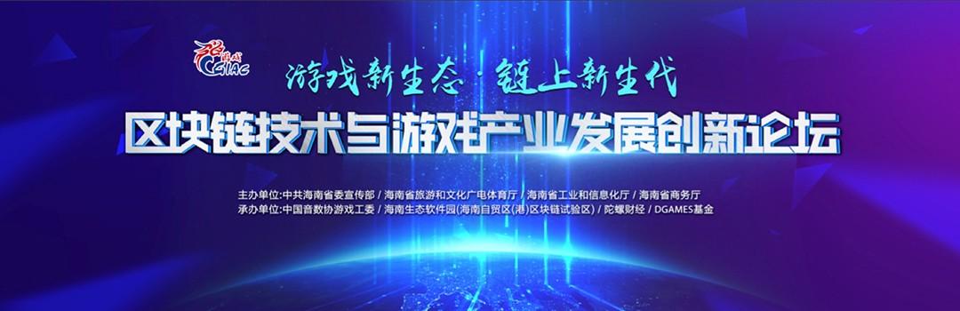 2018中国游戏产业年会之区块链技术与游戏产业发展创新论坛
