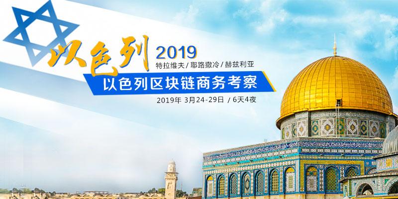 2019以色列区块链商务考察,特拉维夫