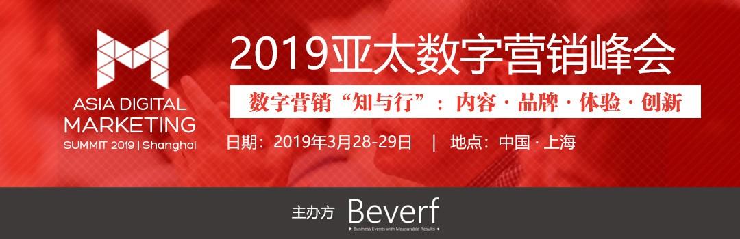 2019亚太数字营销峰会(ADMS2019)