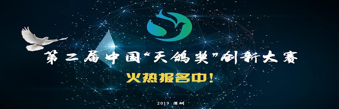 """第二届中国""""天鸽奖""""创新大赛火热报名中"""