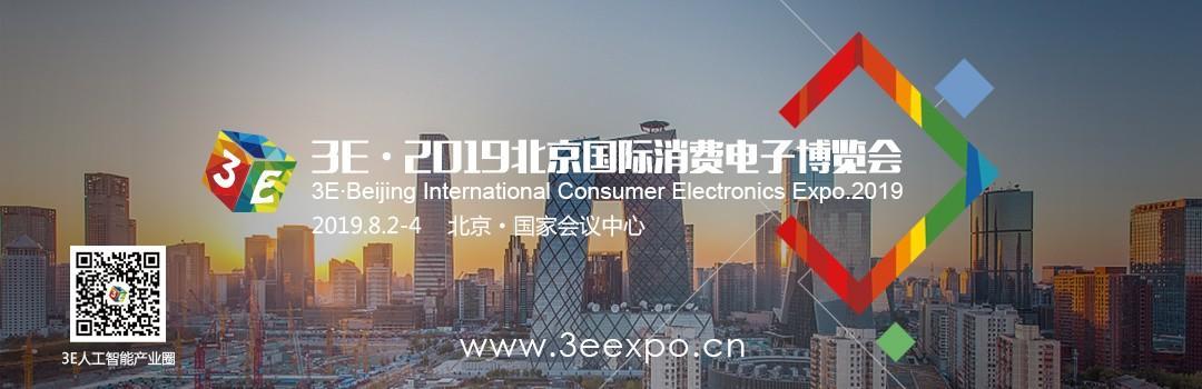 2019·北京3E国际消费电子展博览会