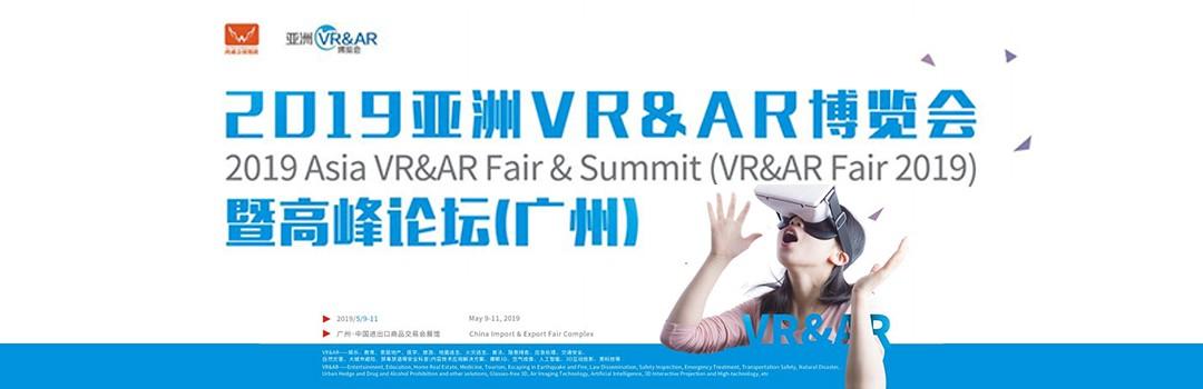 2019亚洲VR&AR博览会暨高峰论坛