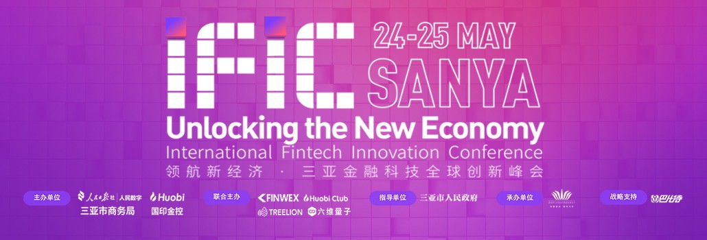 IFIC三亚金融科技全球创新峰会