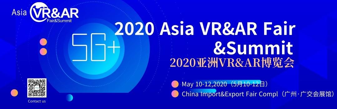 2020亚洲VR&AR博览会暨高峰论坛(广州)
