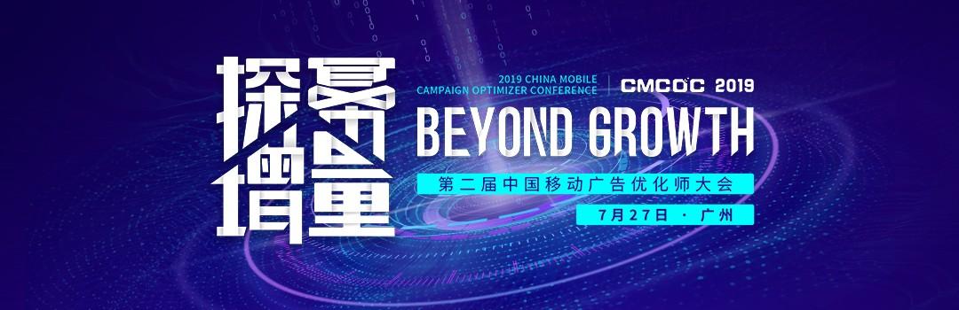 2019中国移动广告优化师大会「解读营销推广与用户增长」