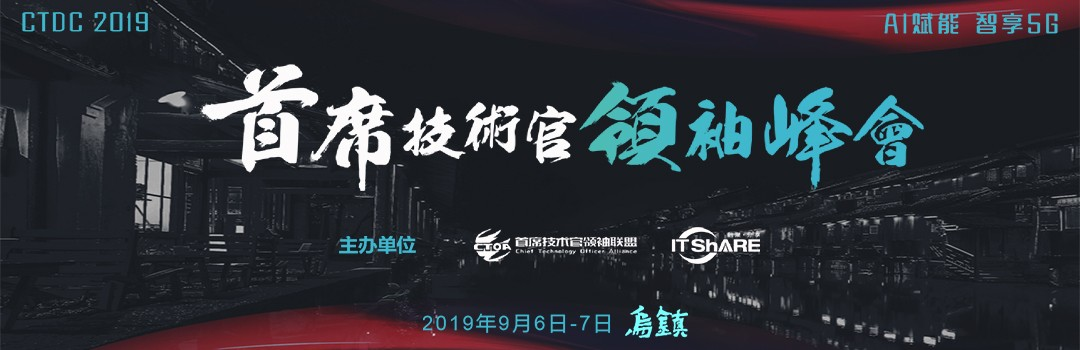 CTDC2019第三届首席技术官领袖峰会
