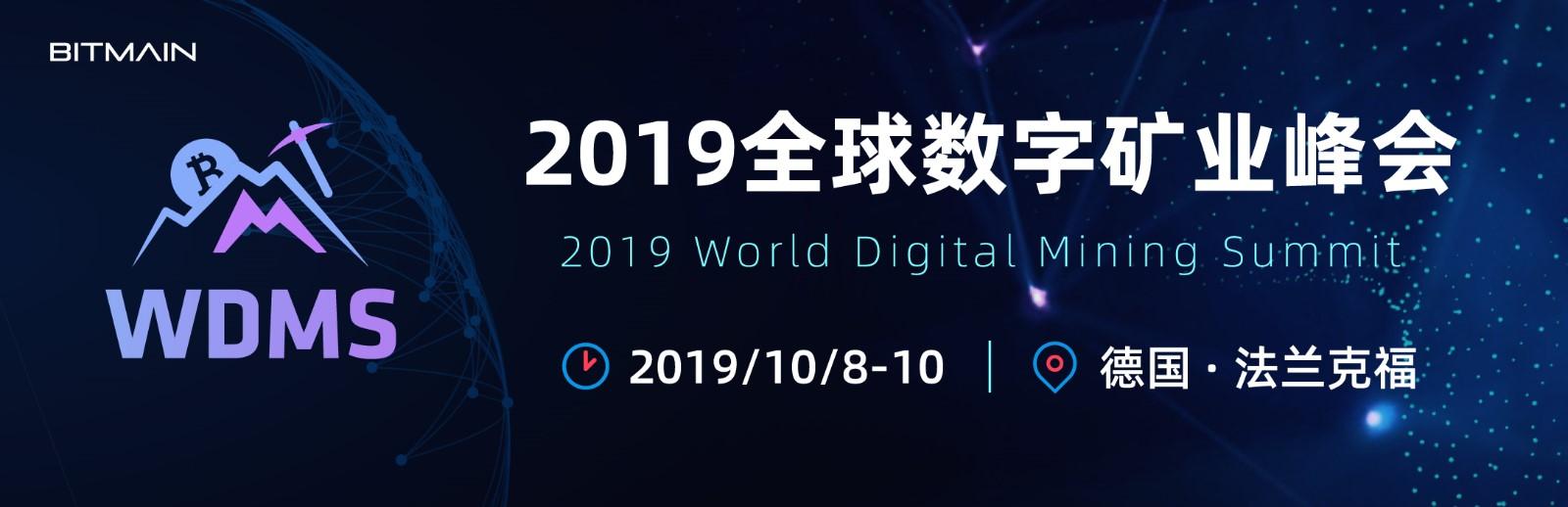第二届全球数字矿业峰会World