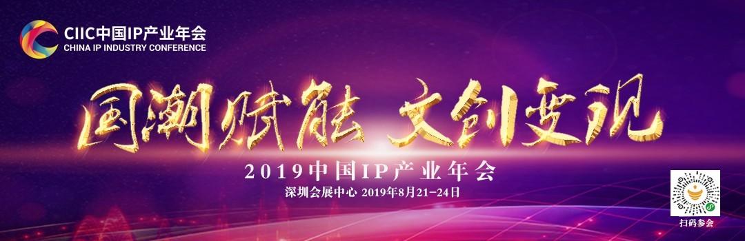 2019年中国IP活动年会