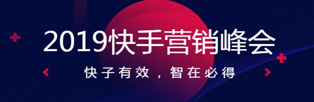2019快手商业化营销中国行-上海站