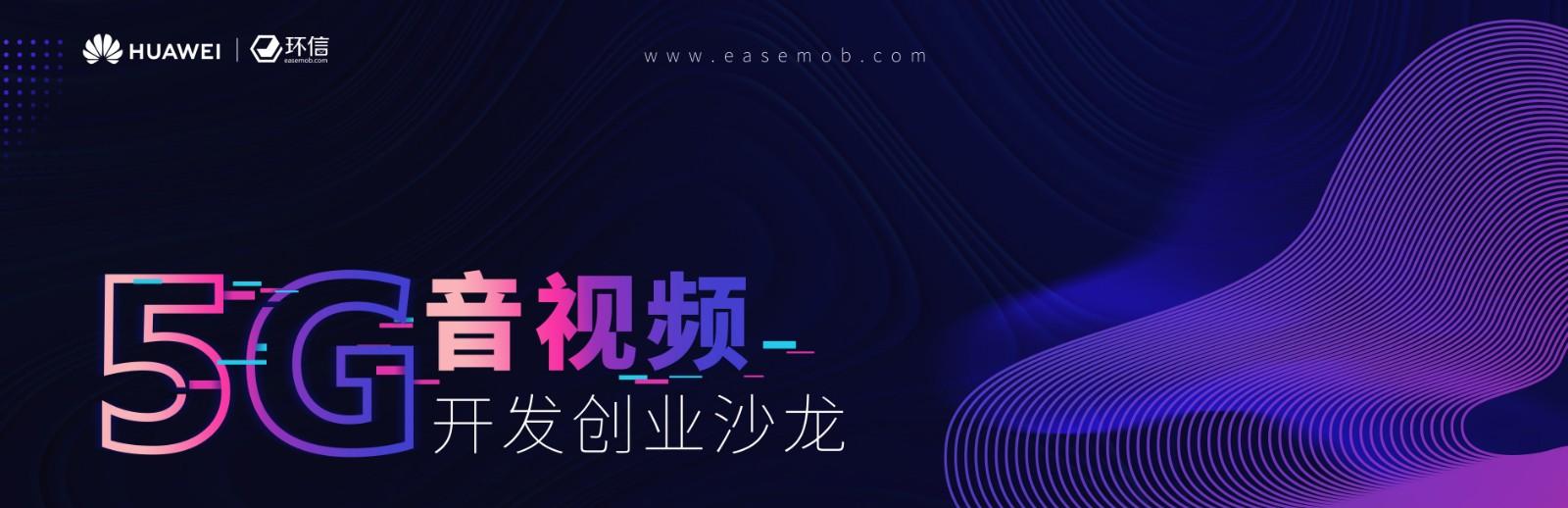 5G音视频开发创业沙龙