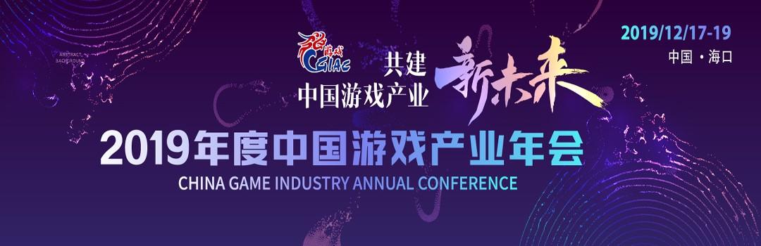 2019年度中国游戏产业年会