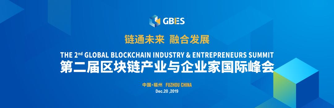 第二届区块链产业与企业家国际峰会