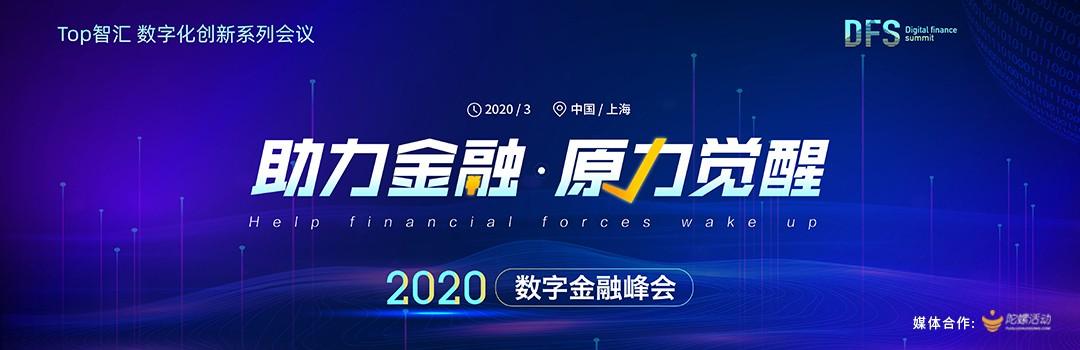 【2020数字金融峰会】助力金融