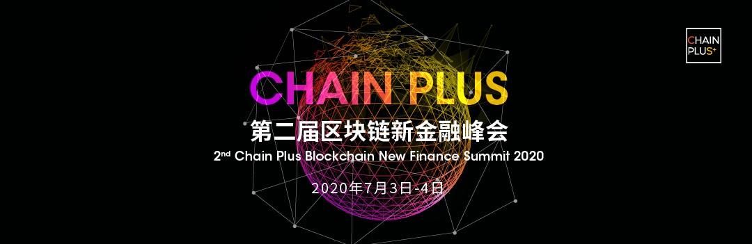 第二届区块链金融峰会